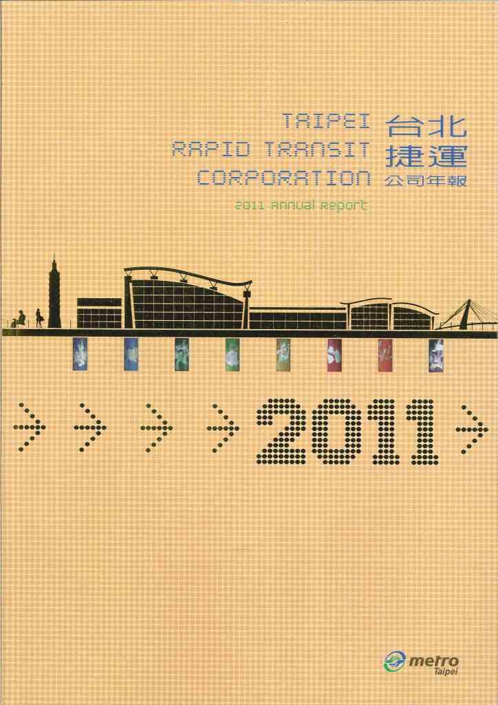 臺北捷運公司年報=Taipei Rapid Transit Corporation annual report