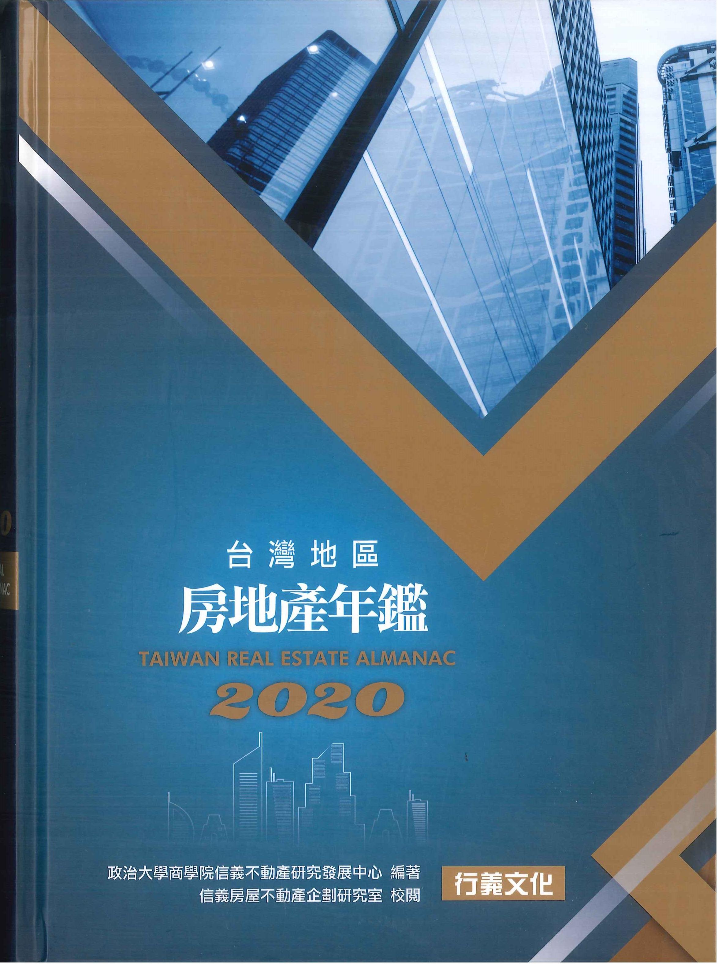 台灣地區房地產年鑑=Taiwan real estate almanac