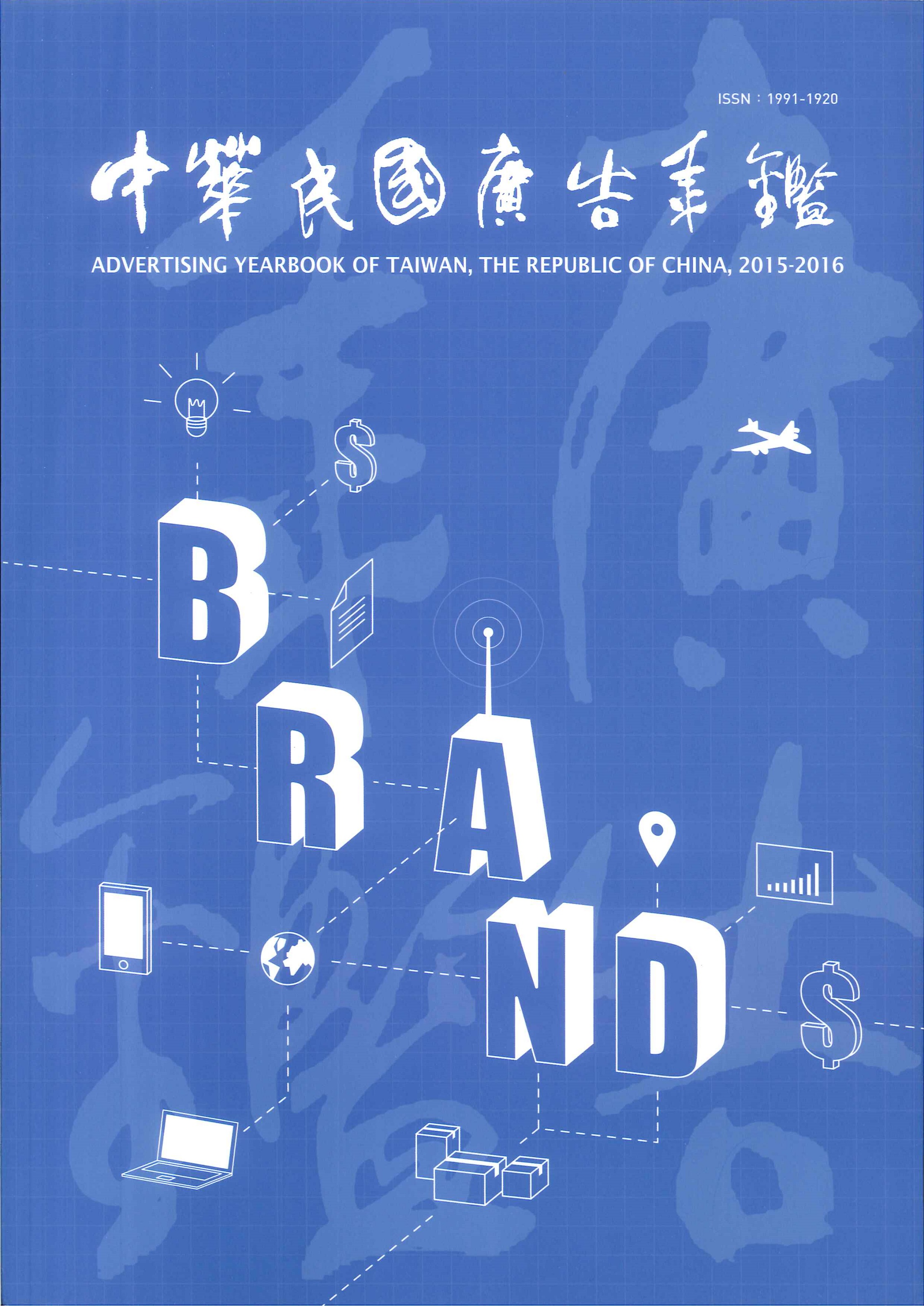 中華民國廣告年鑑=Advertising yearbook of Taiwan, the Republic of China