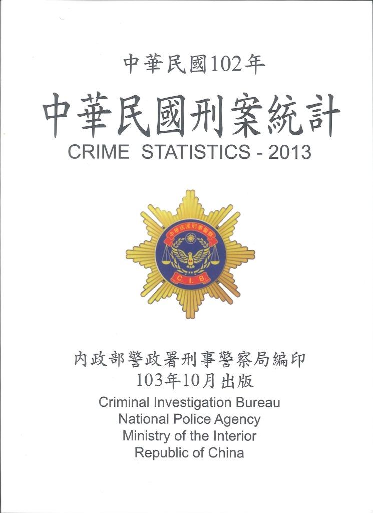 中華民國刑案統計=Crime statistics