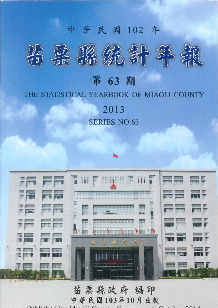 苗栗縣統計年報.2013 N.63=The statistical abstract of Miaoli County