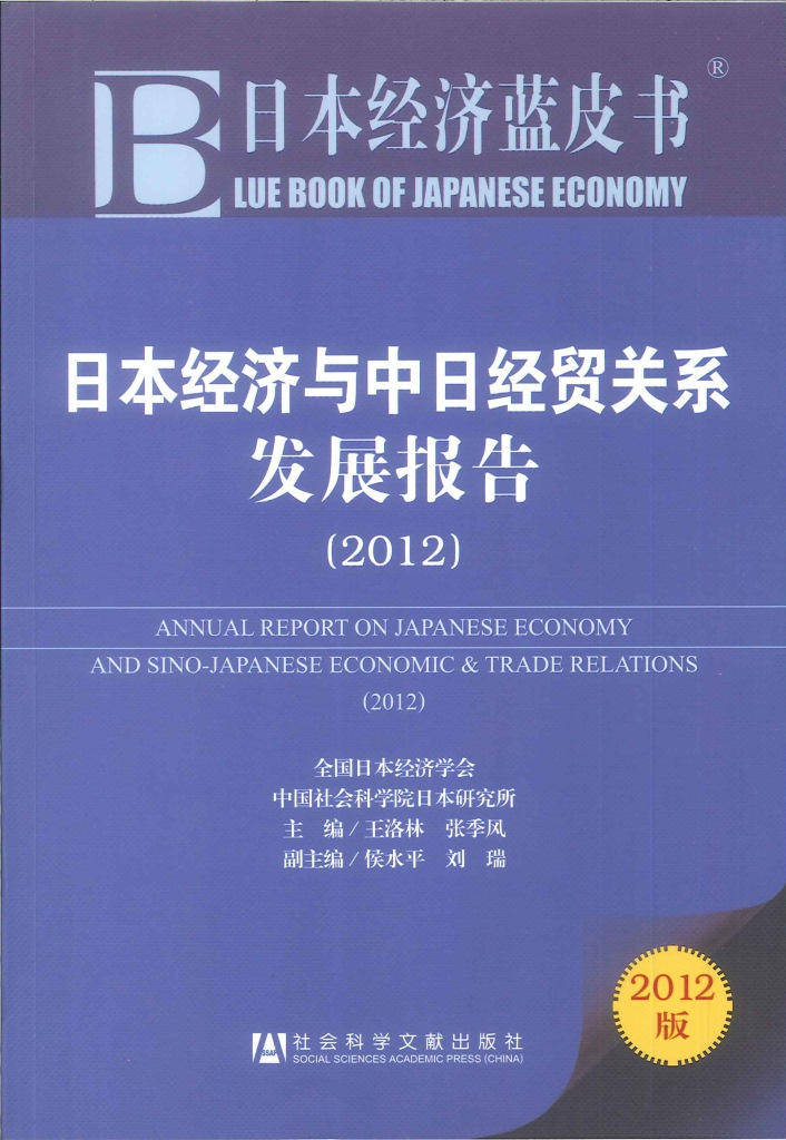 日本經濟與中日經貿關係發展報告=Annual report on Japanese economy and Sino-Japanese economic & trade relations