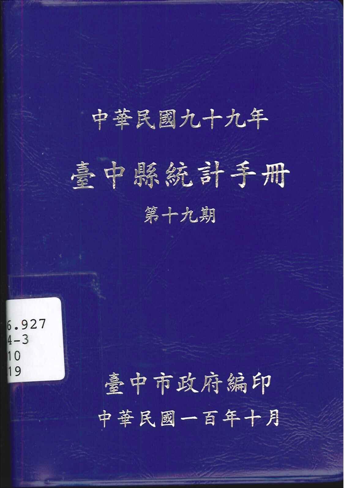 臺中縣統計手冊.中華民國99年