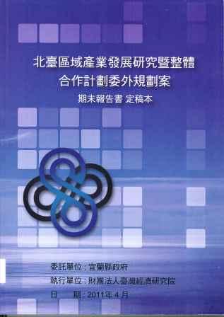 北臺區域產業發展研究暨整體合作計劃委外規劃案:期末報告書定稿本