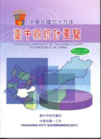 臺中縣統計要覽.中華民國99年=Statistical Abstract of taichung county