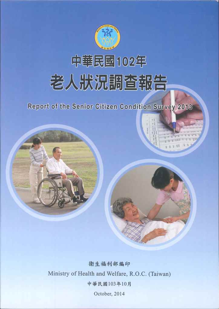 老人狀況調查報告=Report of the senior citizen condition survey