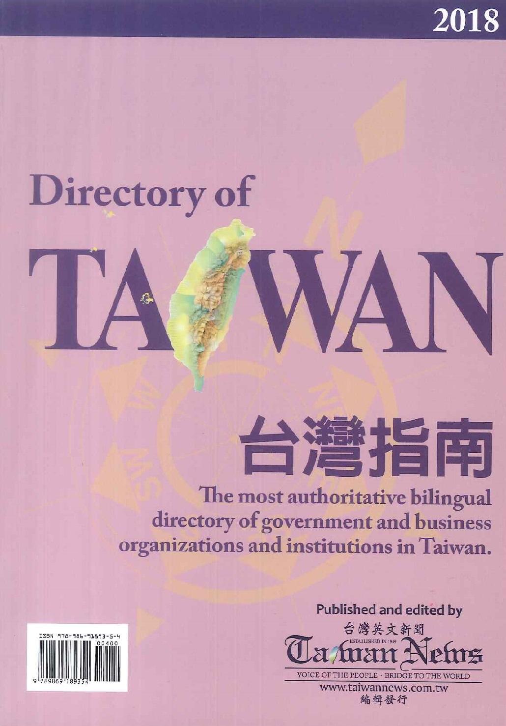 台灣指南=Directory of Taiwan