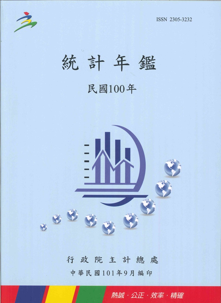 中華民國統計年鑑