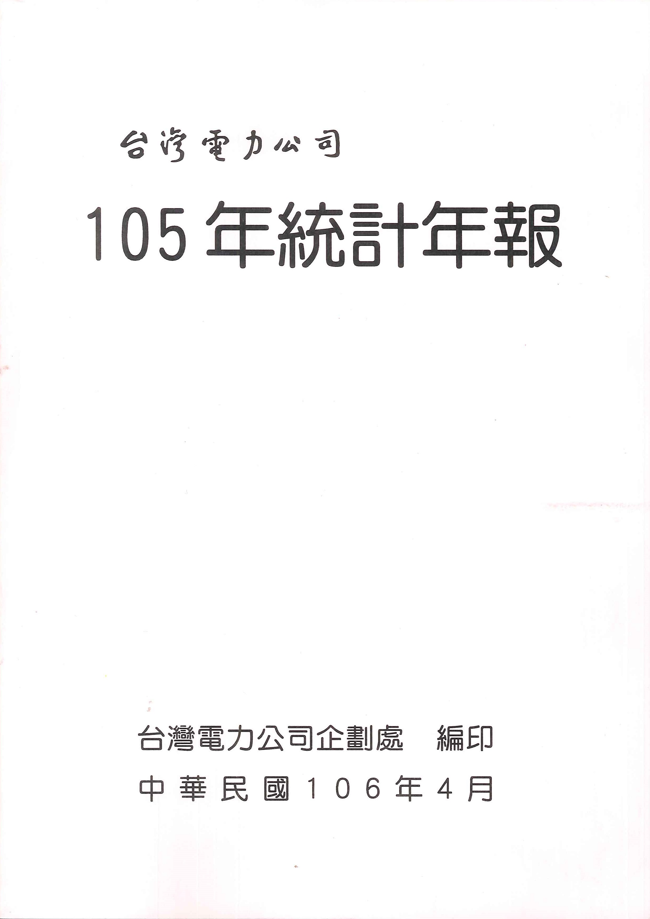 台灣電力公司統計年報