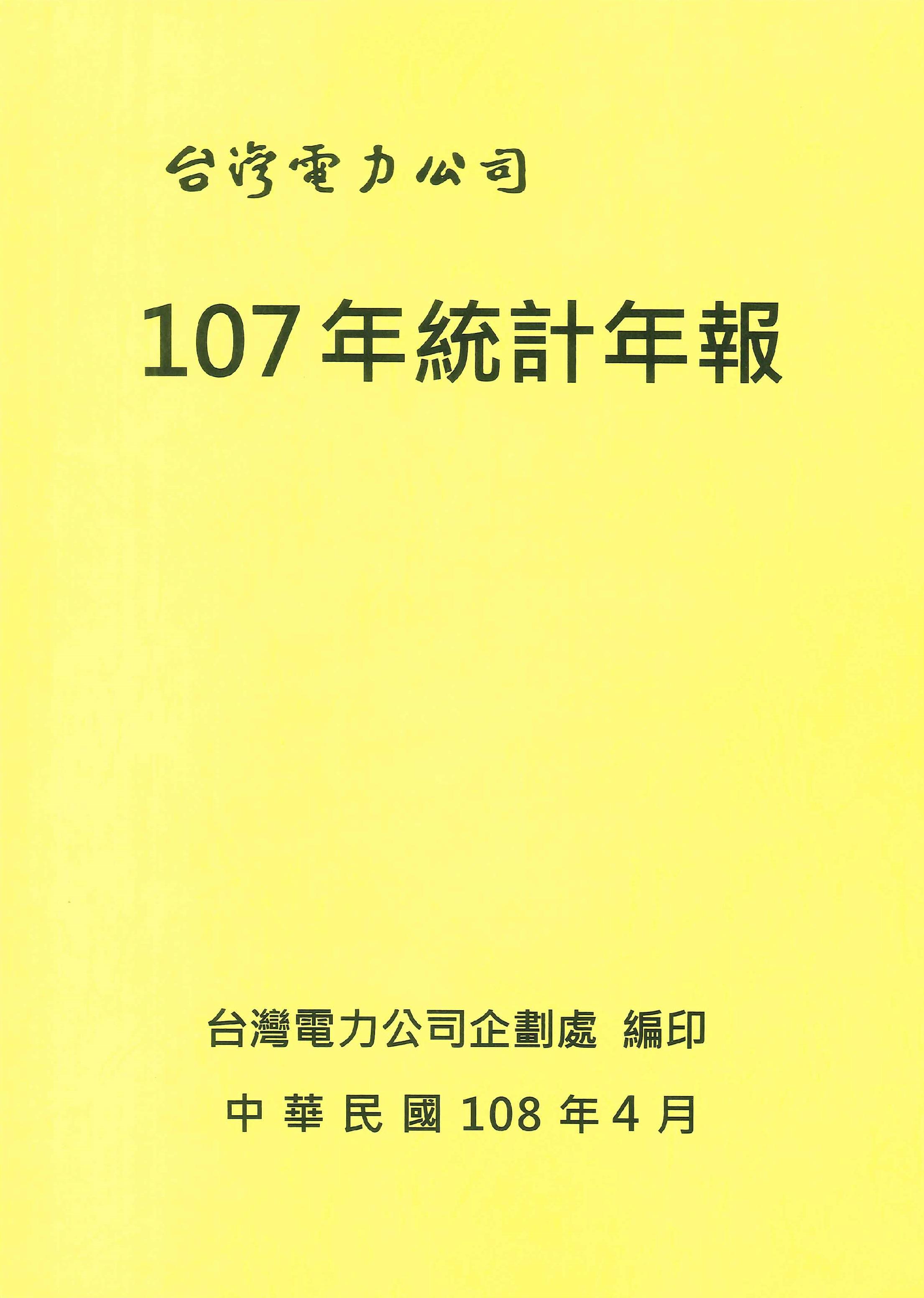 台灣電力公司...年統計年報