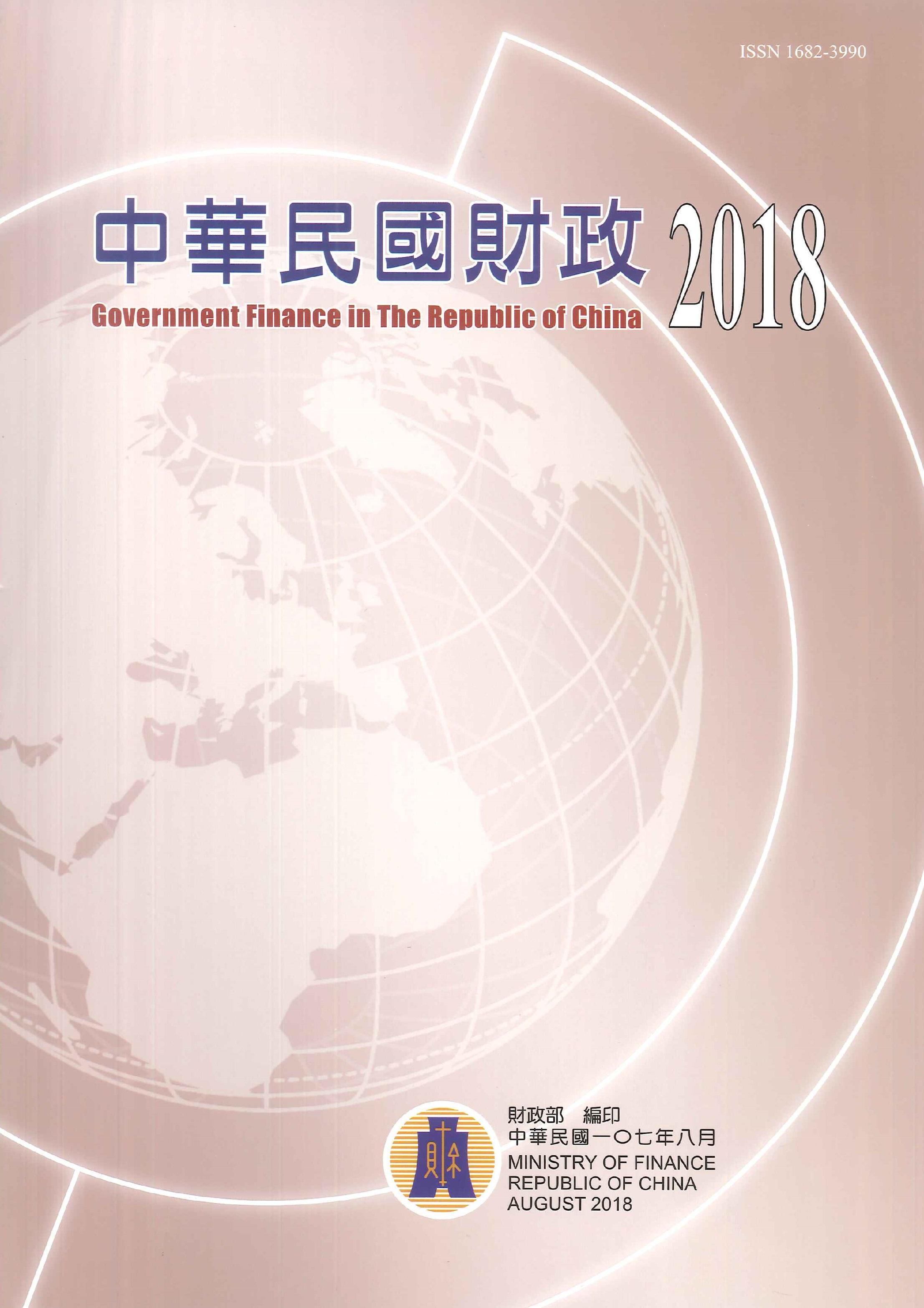 中華民國財政=Government finance of the Republic of China