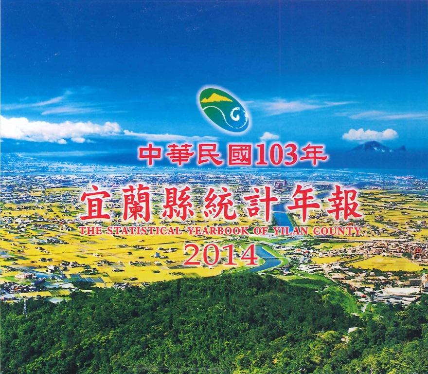 宜蘭縣統計年報 [電子書].中華民國103年=The statistical abstract of Yilan County
