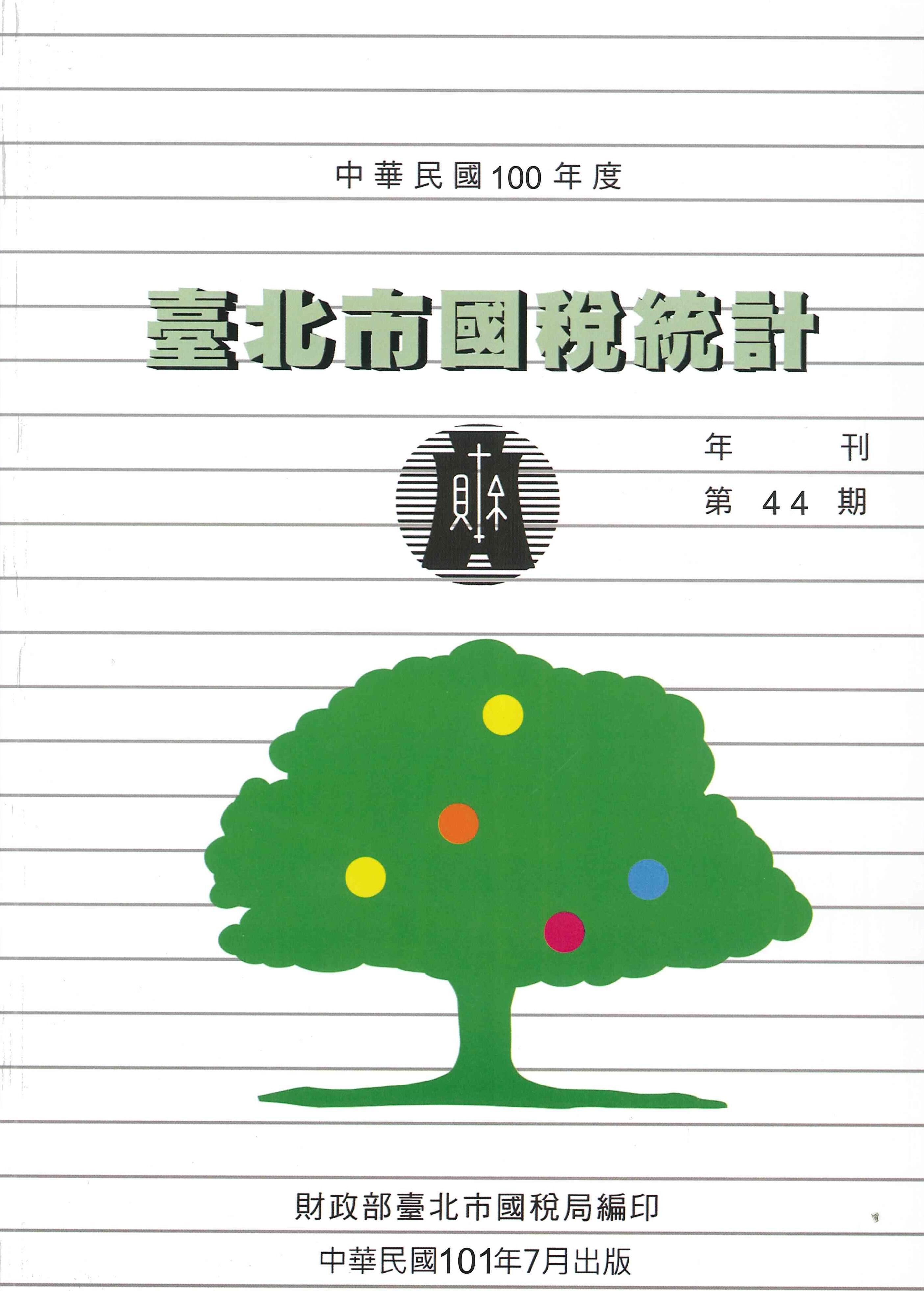 臺北市國稅統計