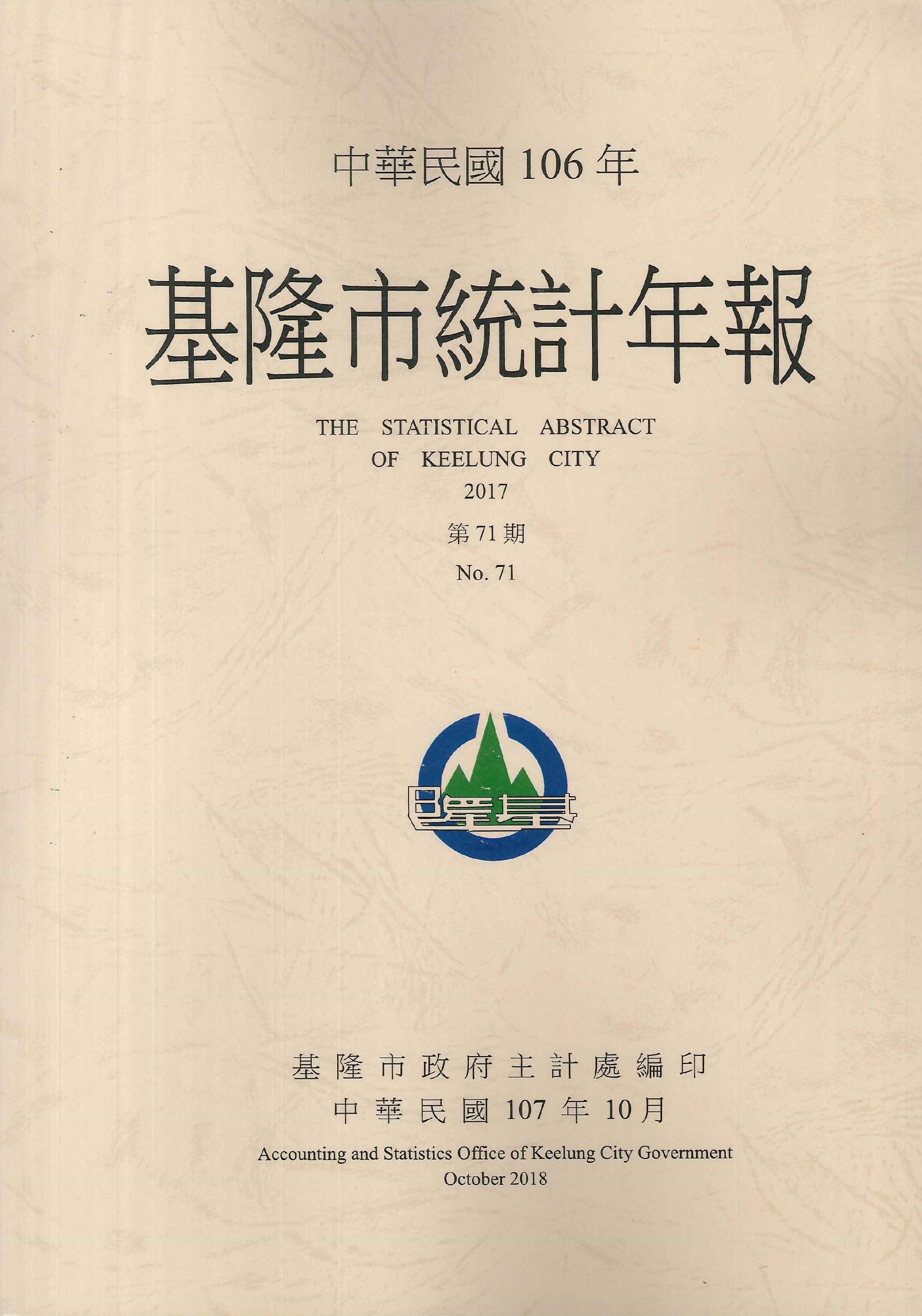基隆市統計年報.中華民國106年=The statistical abstract of Keelung City