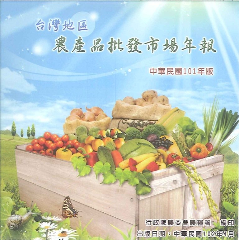 臺灣地區農產品批發市場年報=Taiwan area agricultural products whole sale market yearbook