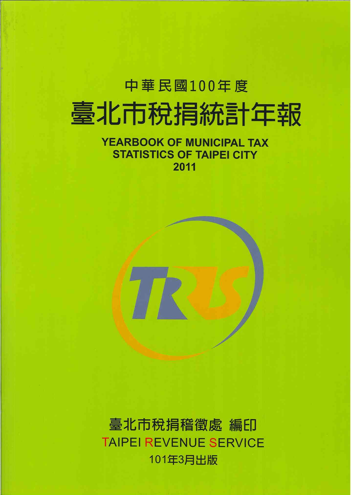 臺北市稅捐統計年報=Yearbook of municipal tax statistics of Taipei city