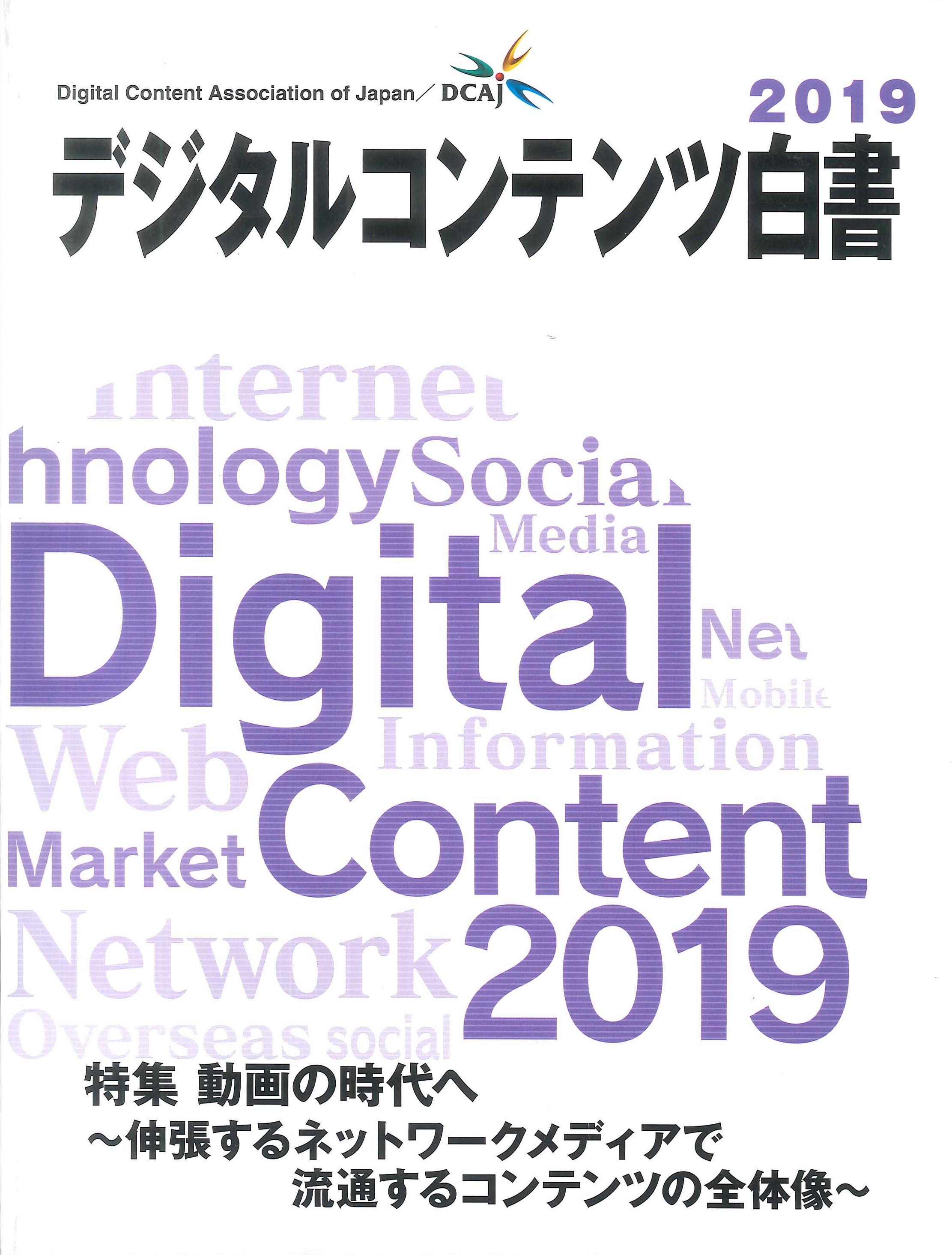 デジタルコンテンツ白書=Digital content white paper
