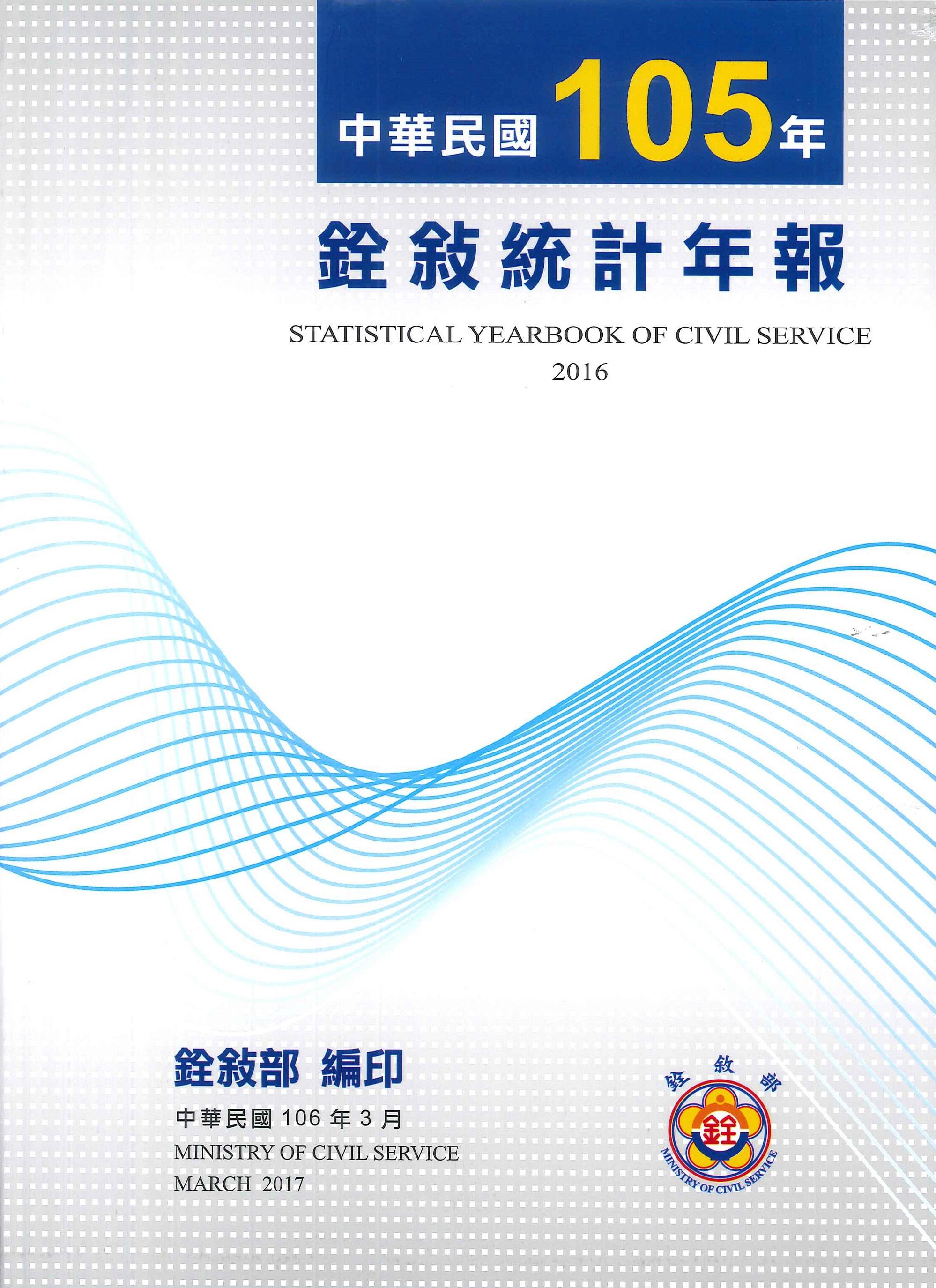 銓敍統計年報=Statistical yearbook of civil service