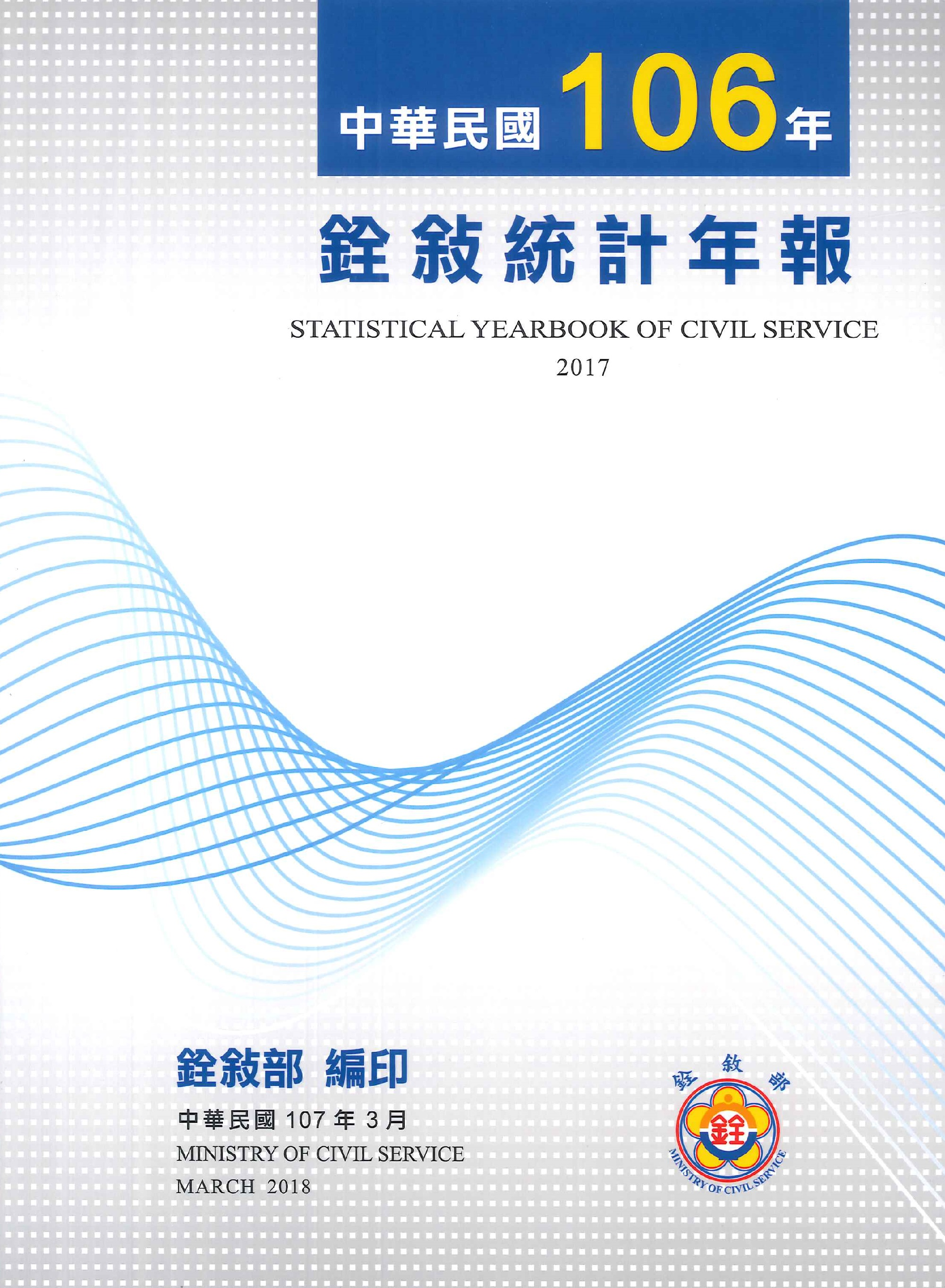 銓敍統計年報=Statistical yearbook of civil service