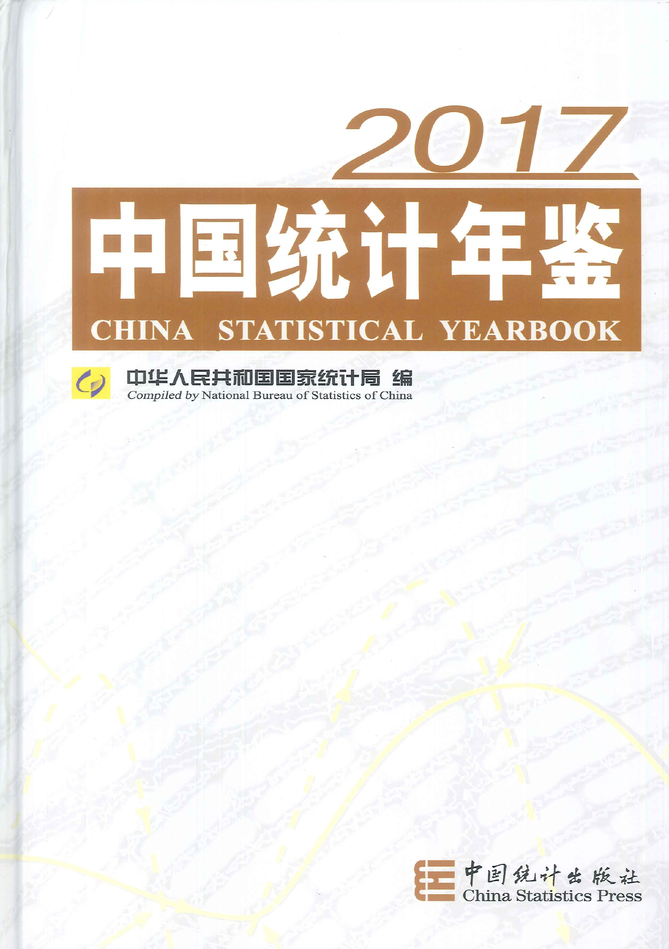 中国统计年鉴=Statistical yearbook of China