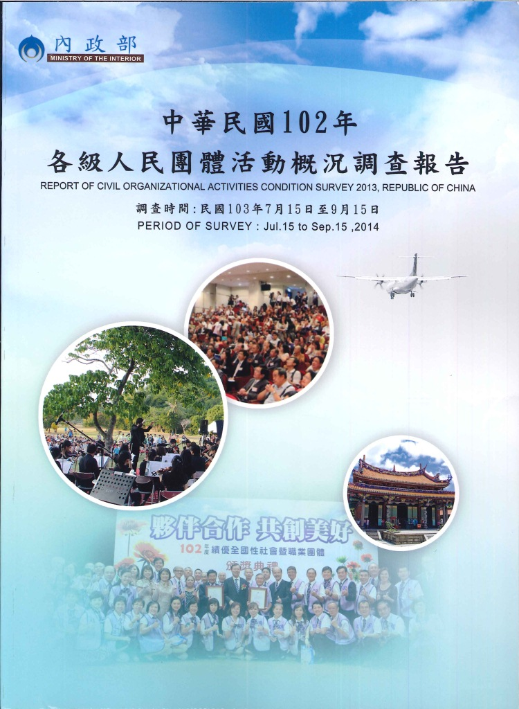 各級人民團體活動概況調查報告=Report of civil organizational activities condition survey