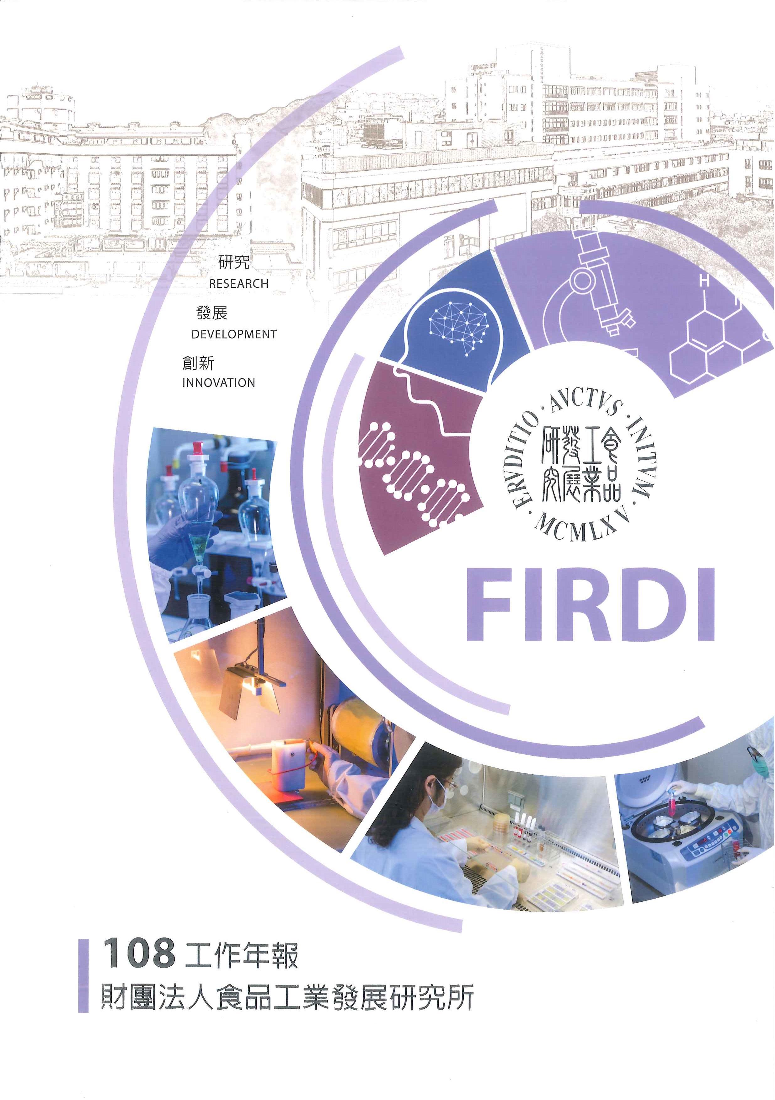 財團法人食品工業發展研究所108工作年報