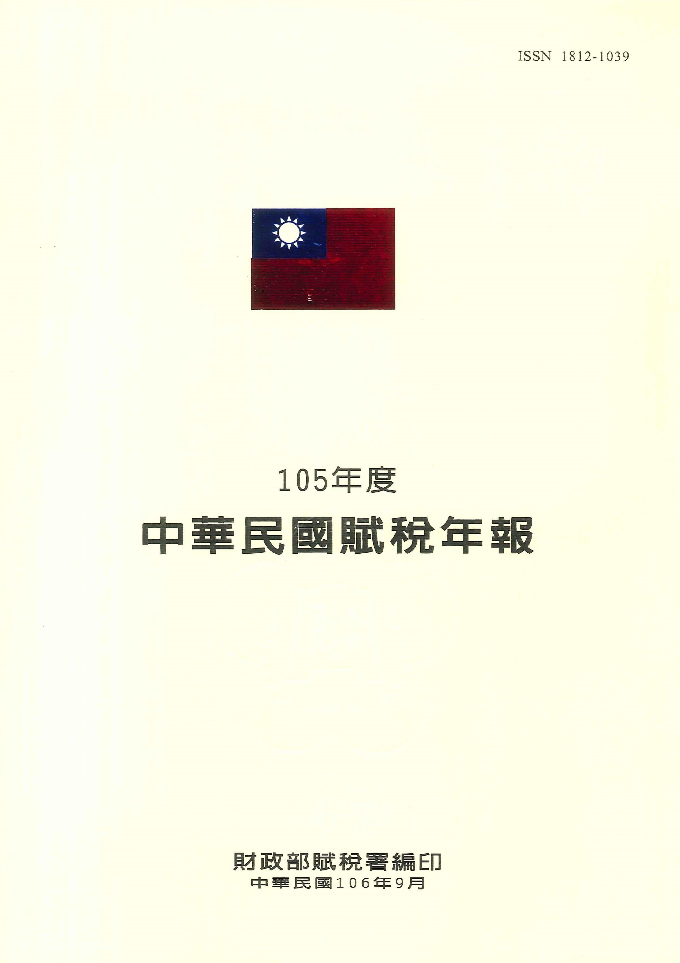 中華民國賦稅年報