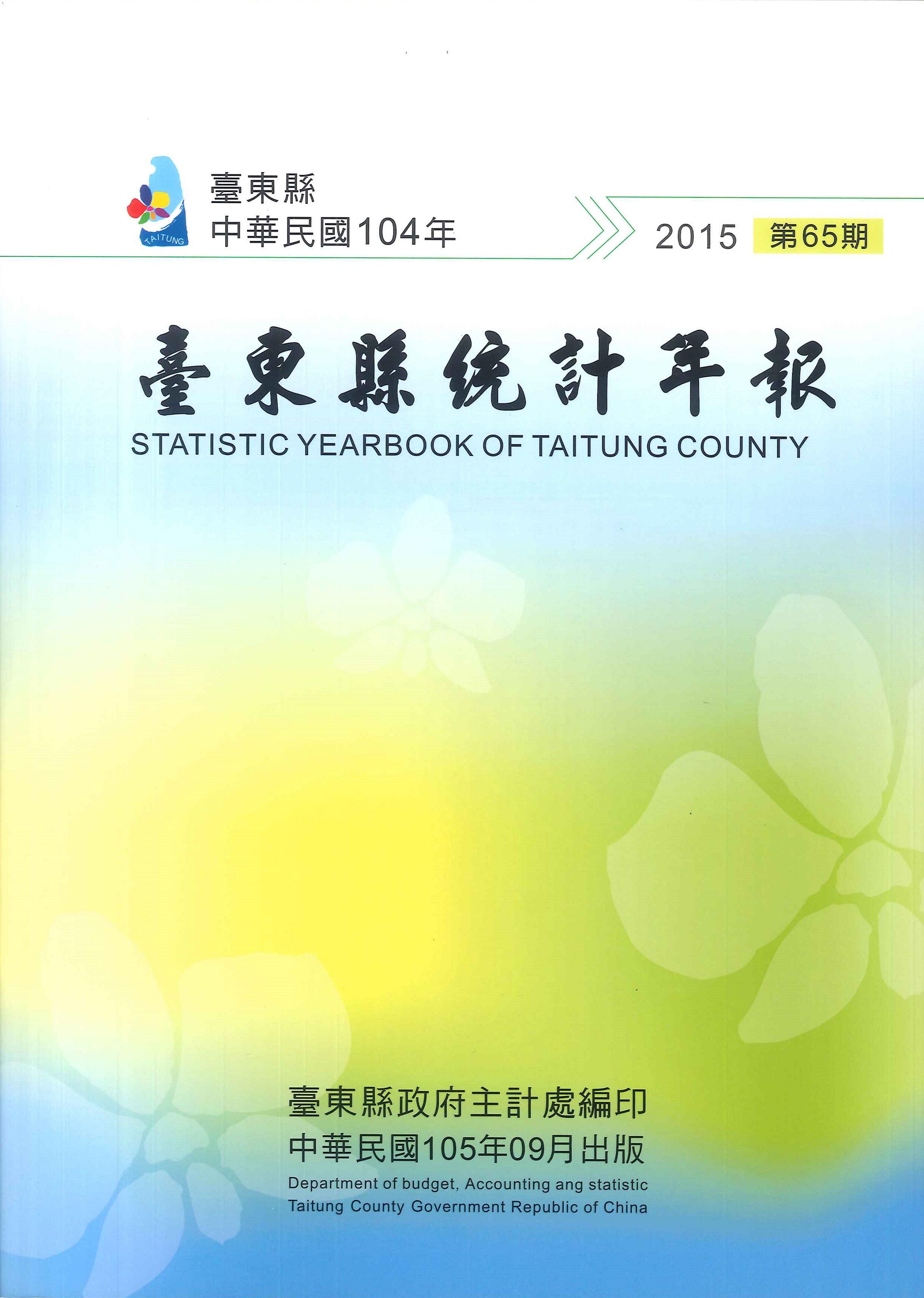 臺東縣統計年報.中華民國104年=Statistic yearbook of Taitung County