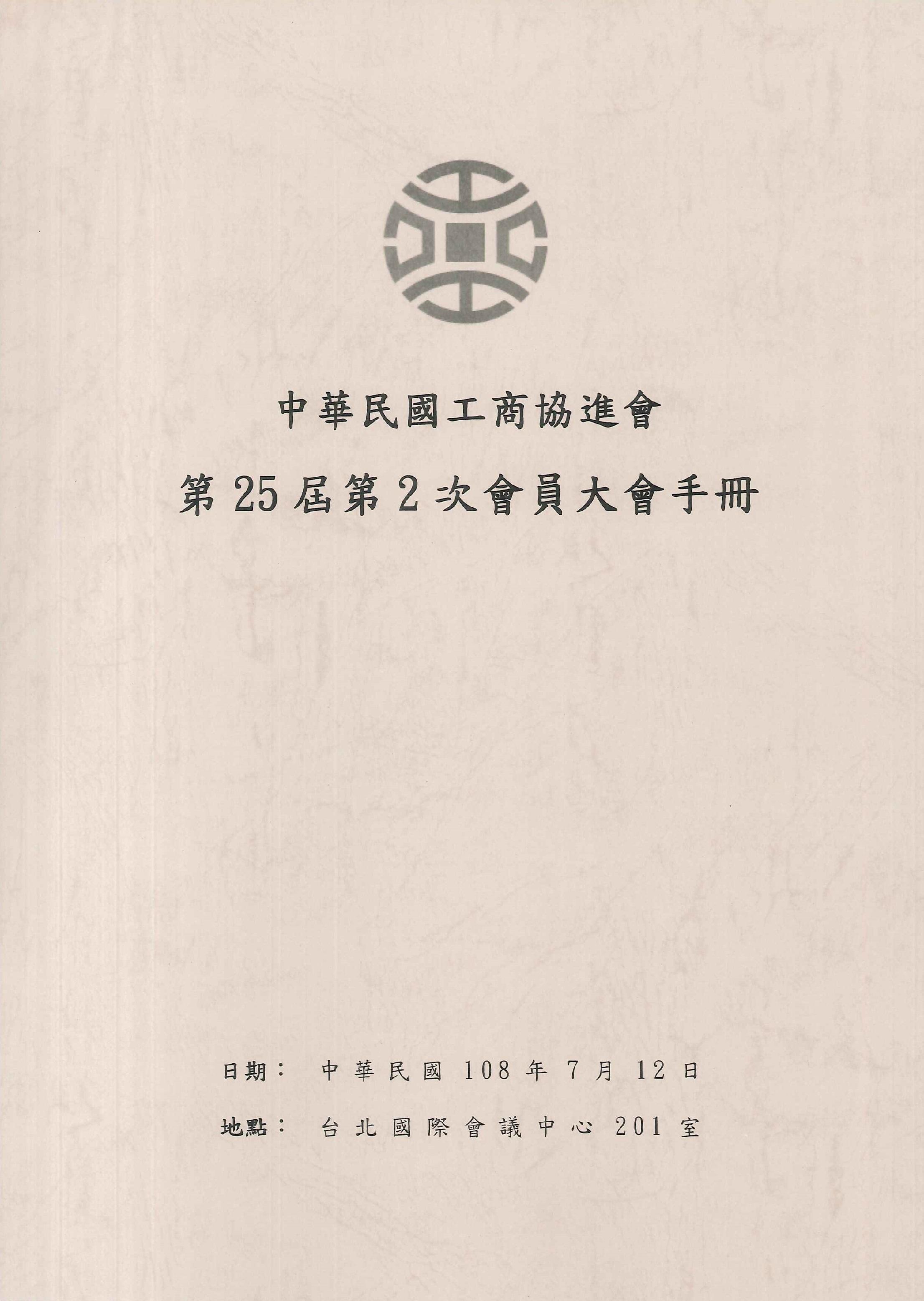 中華民國工商協進會:會員大會手冊