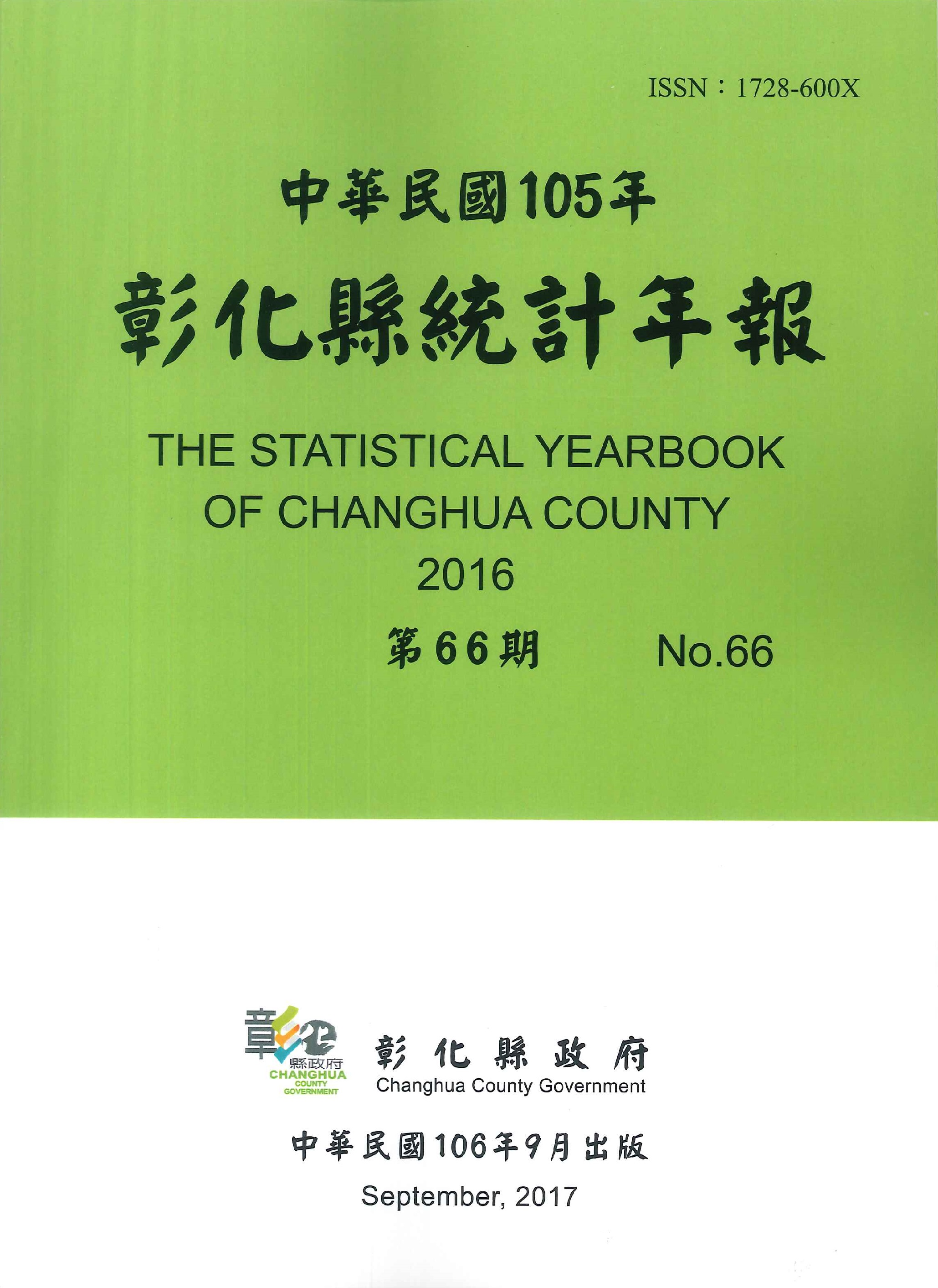 彰化縣統計年報.2016=The statistical yearbook of Changhua County