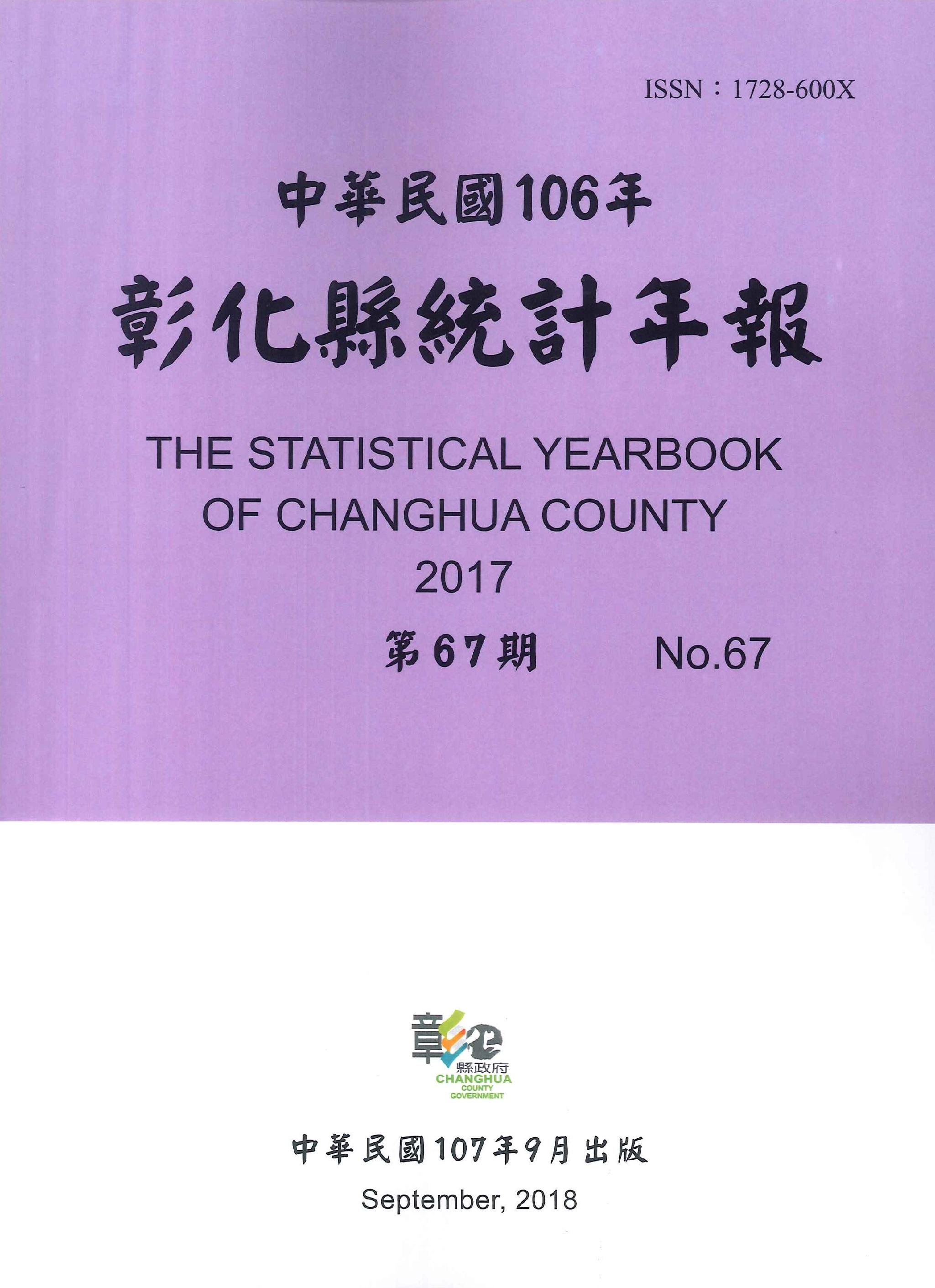 彰化縣統計年報.2017=The statistical yearbook of Changhua County