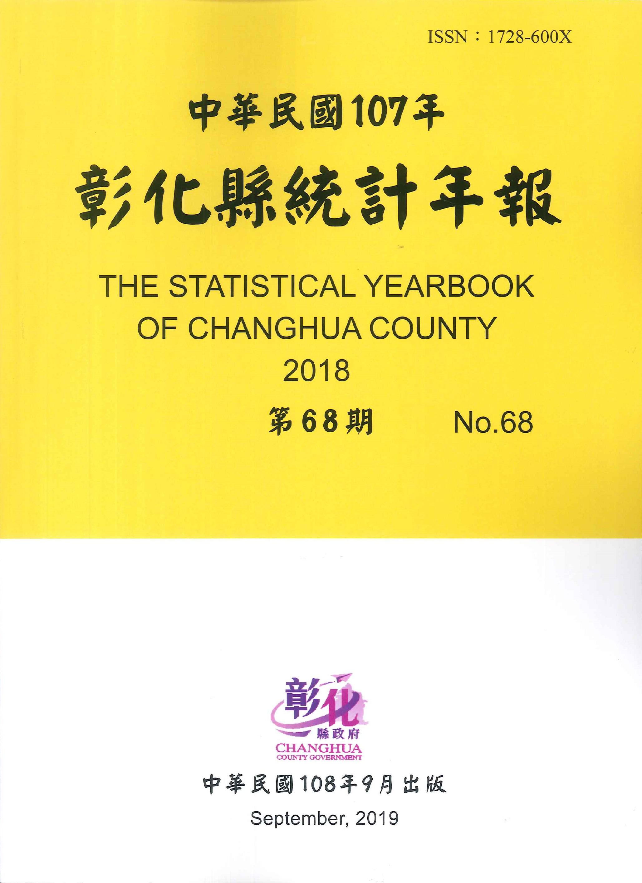 彰化縣統計年報.2018=The statistical yearbook of Changhua County