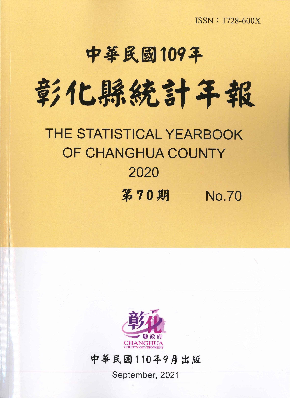 彰化縣統計年報.2020=The statistical yearbook of Changhua County