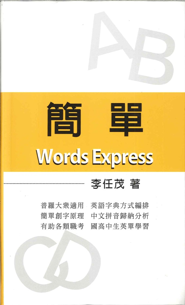 簡單=Words express