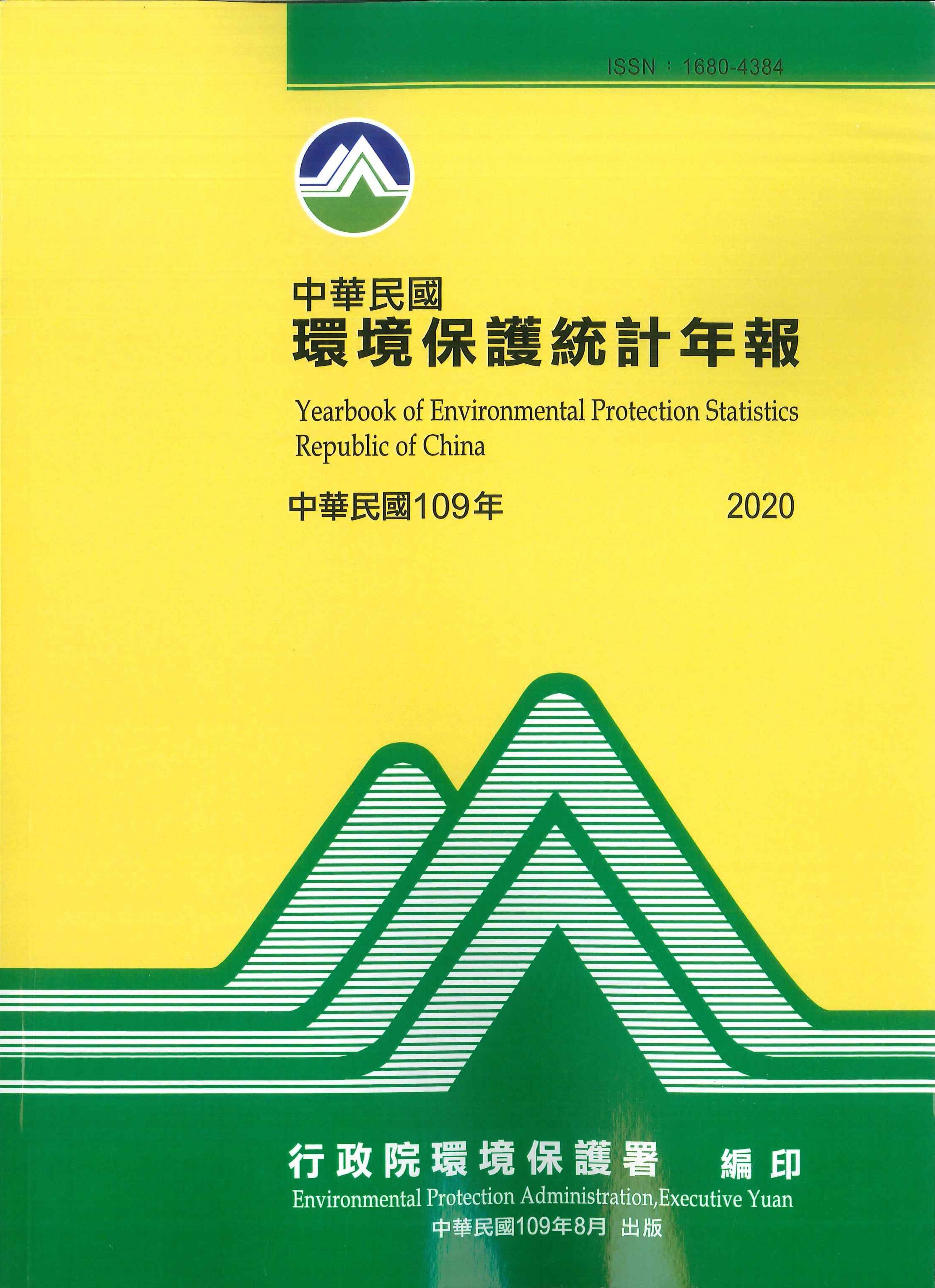 環境保護統計年報