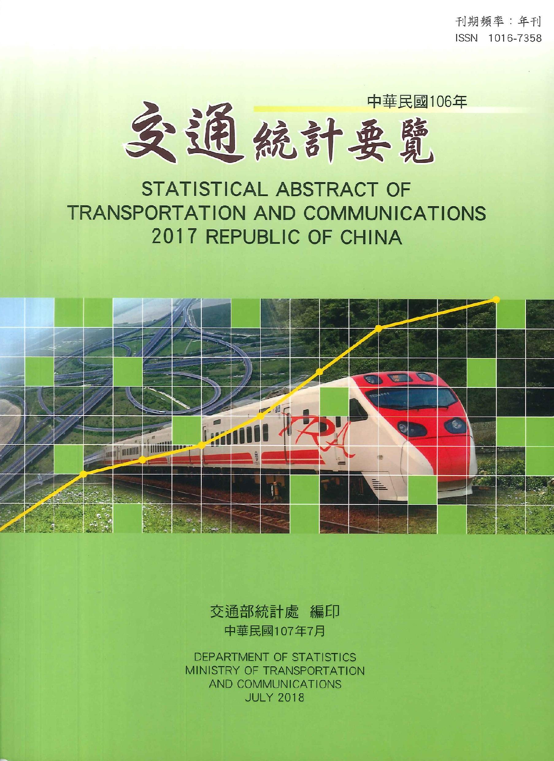 中華民國交通統計要覽=Statistical abstract of transportation and communications, Republic of China