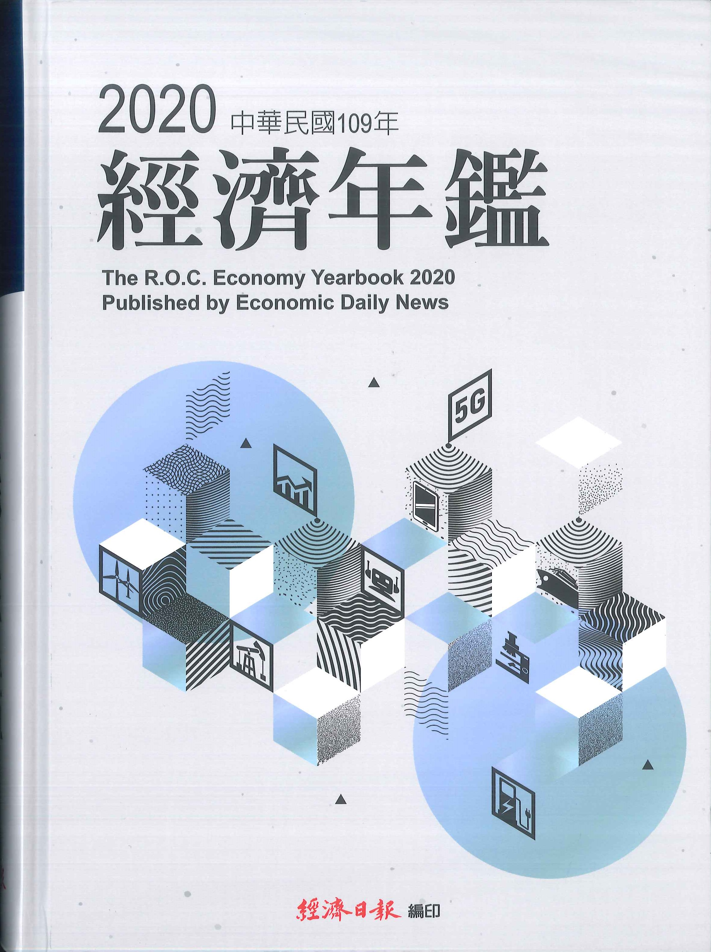 中華民國經濟年鑑=The R.O.C. economic yearbook