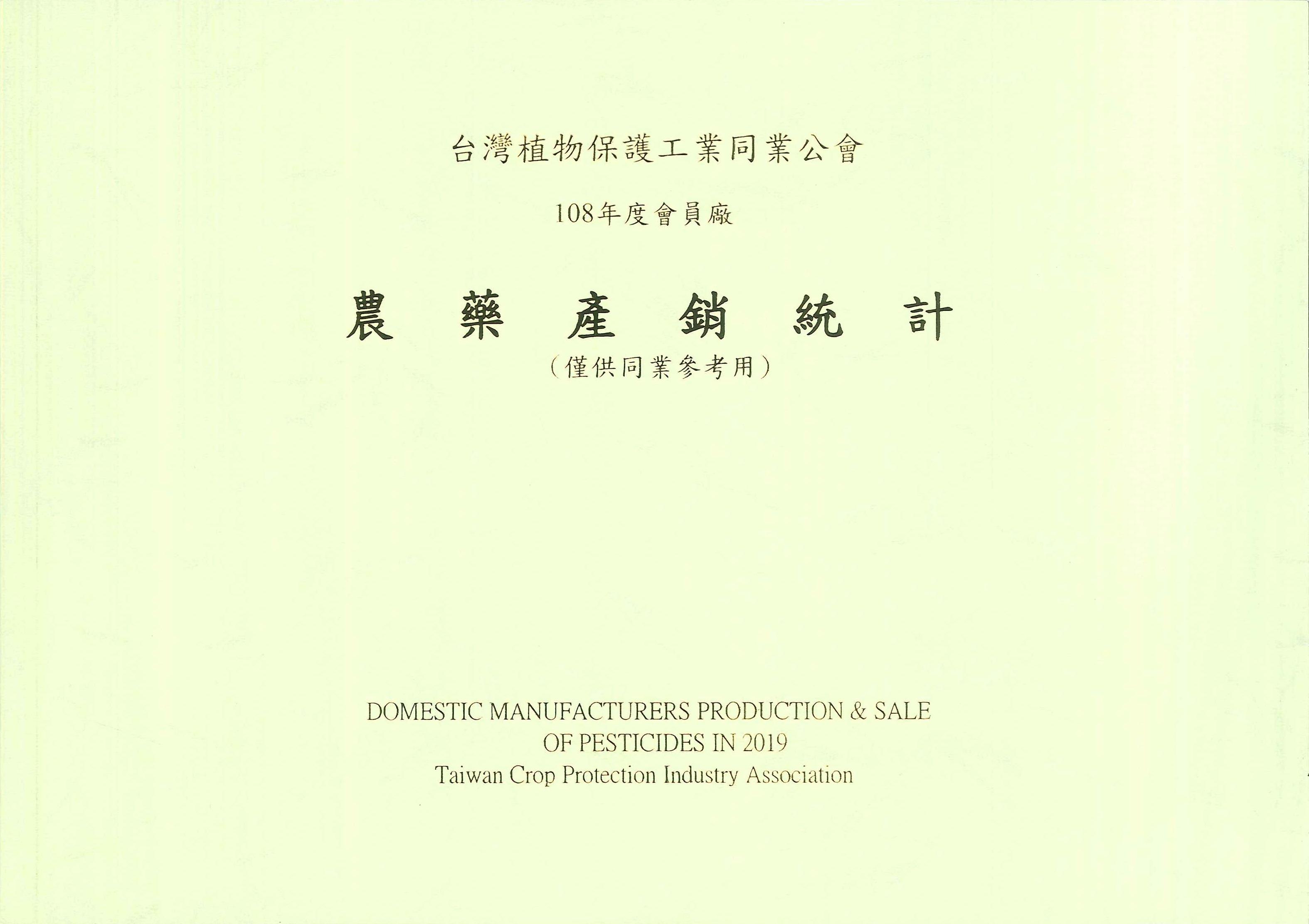 農藥產銷統計
