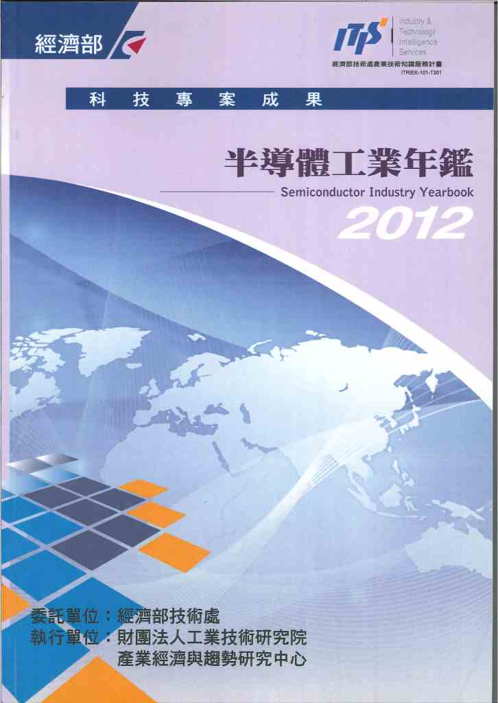半導體工業年鑑=Semiconductor industry yearbook