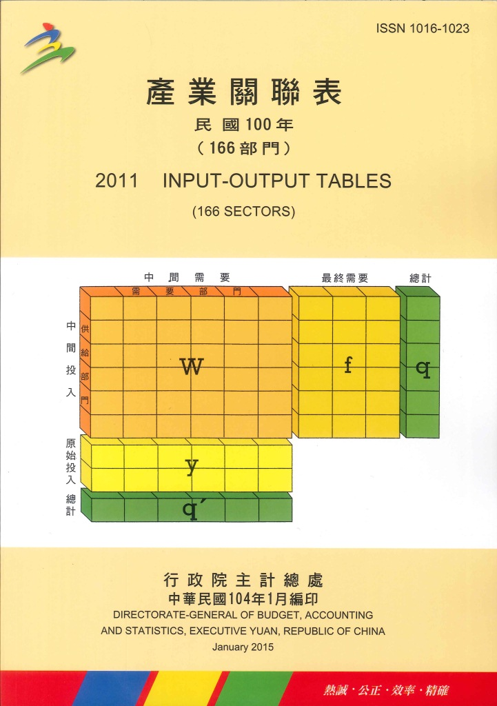 中華民國臺灣地區產業關聯表(...部門)=Input-output tables : ...sectors