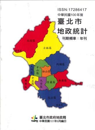 臺北市地政統計