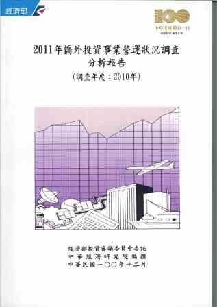 僑外投資事業營運狀況調查及對我國經濟發展貢獻分析報告