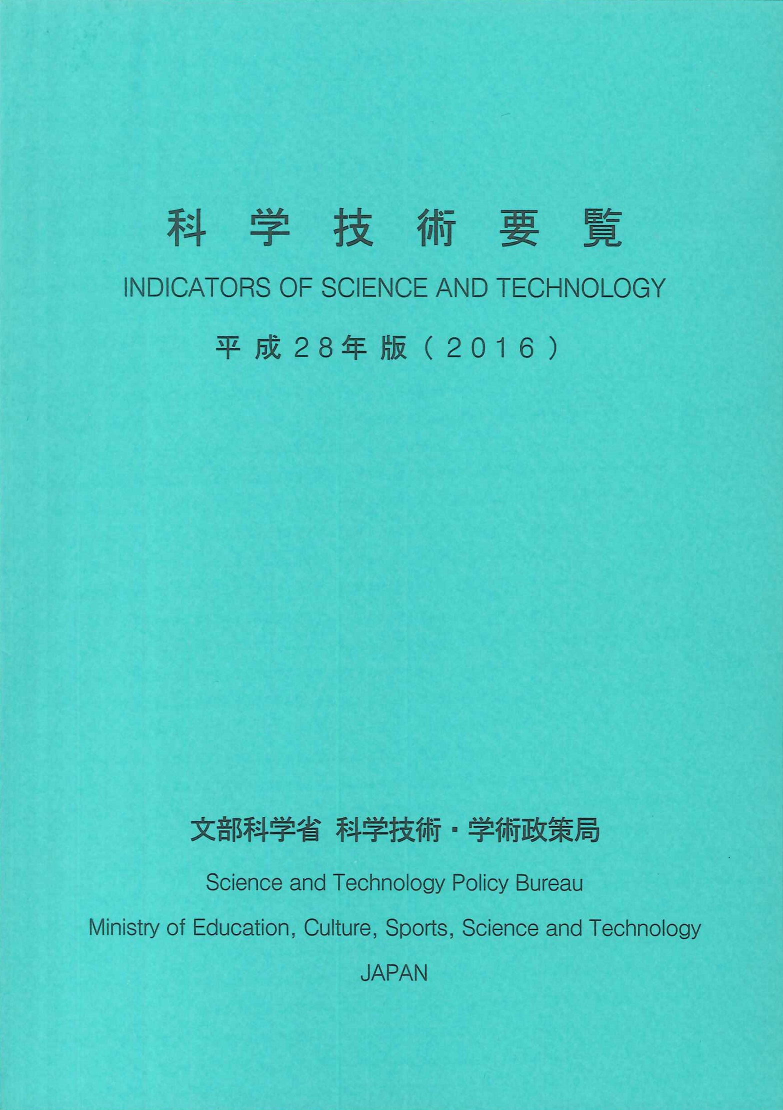 科学技術要覧=Indicators of science and technology