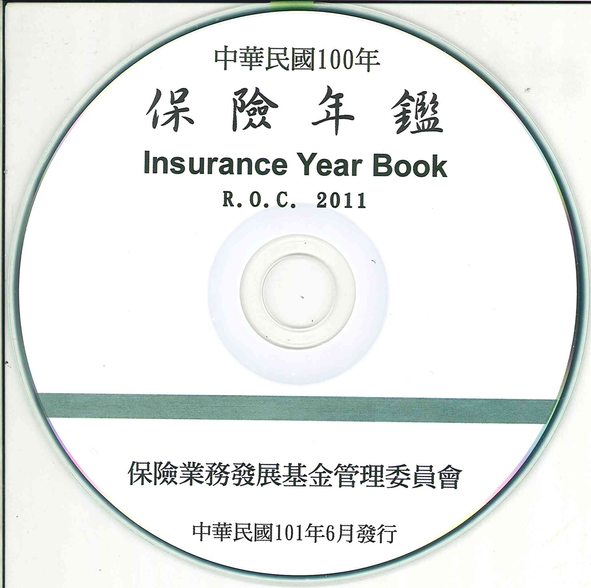 中華民國保險年鑑=Insurance year book, the Republic of China