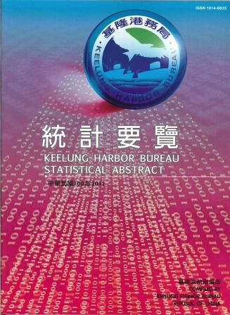 基隆港務局統計要覽=Keelung Harbor Bureau statistical abstract