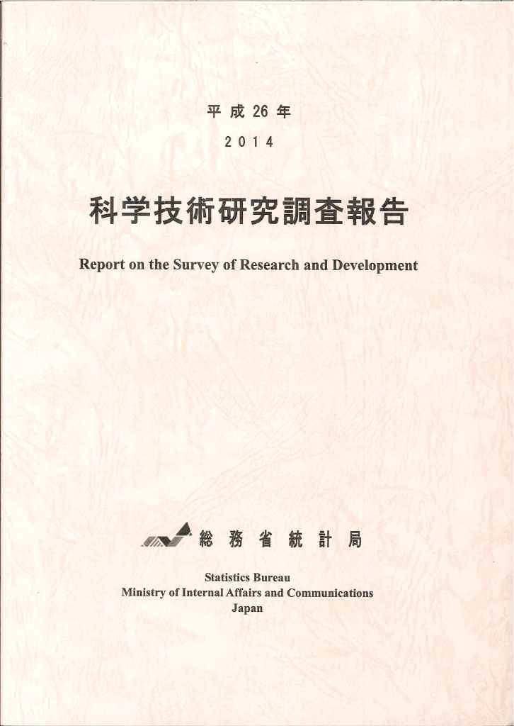 科學技術研究調查報告=Report on the survey of research and development