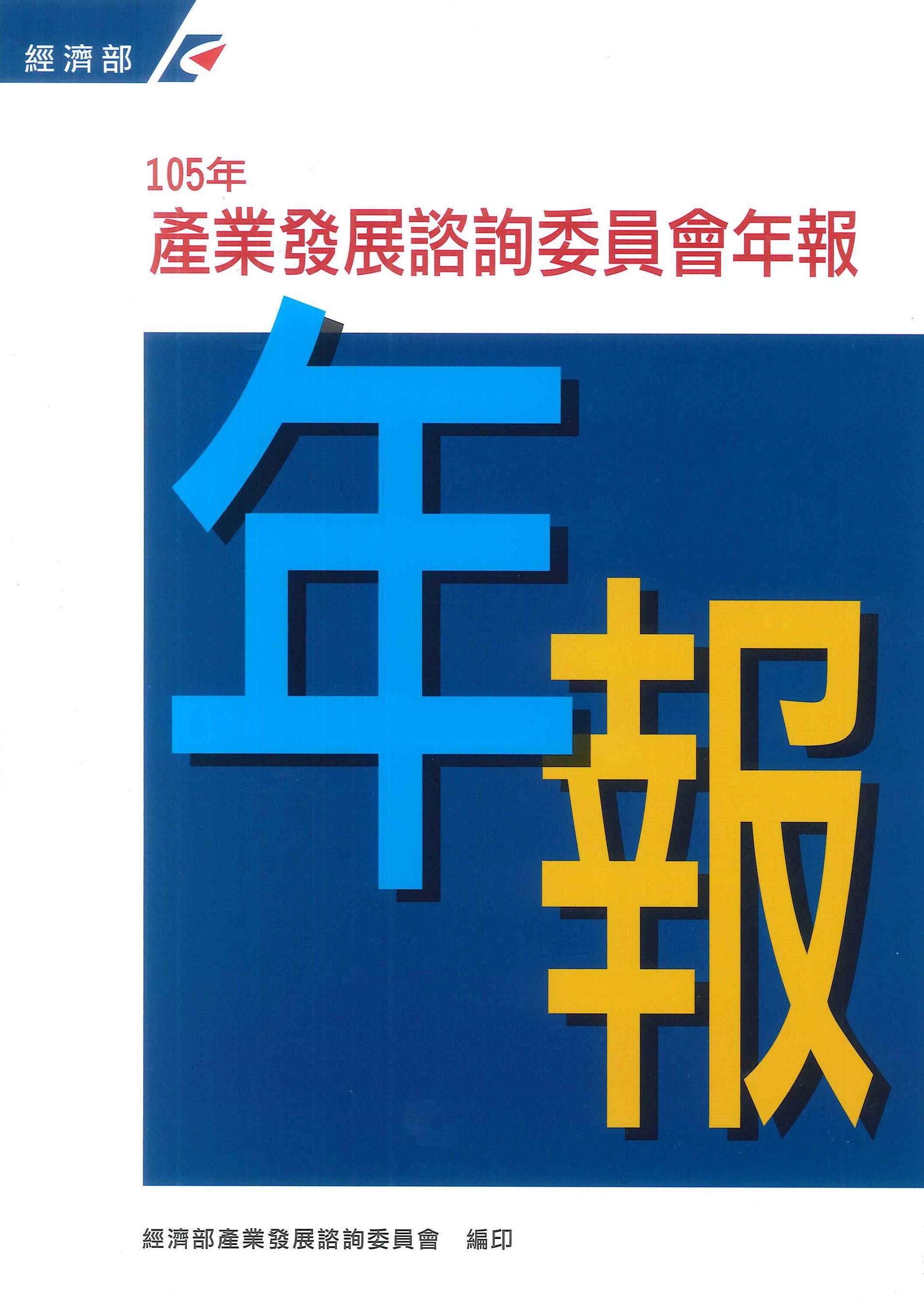 產業發展諮詢委員會年報