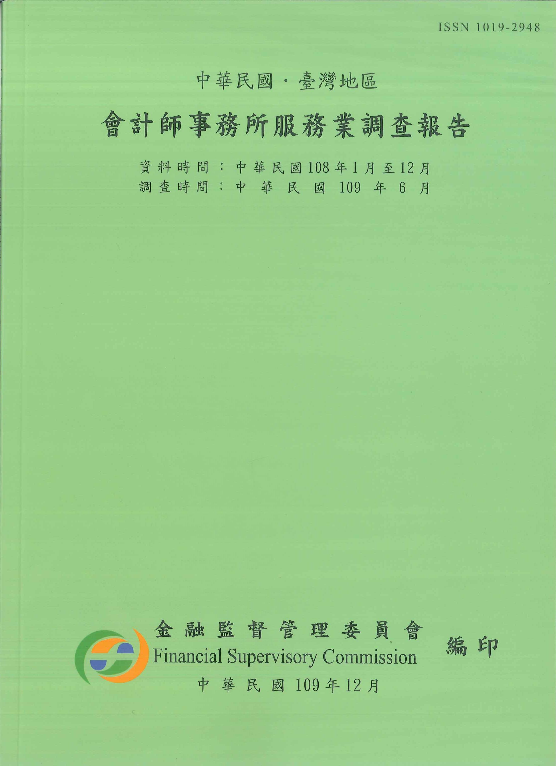 會計師事務所服務業調查報告
