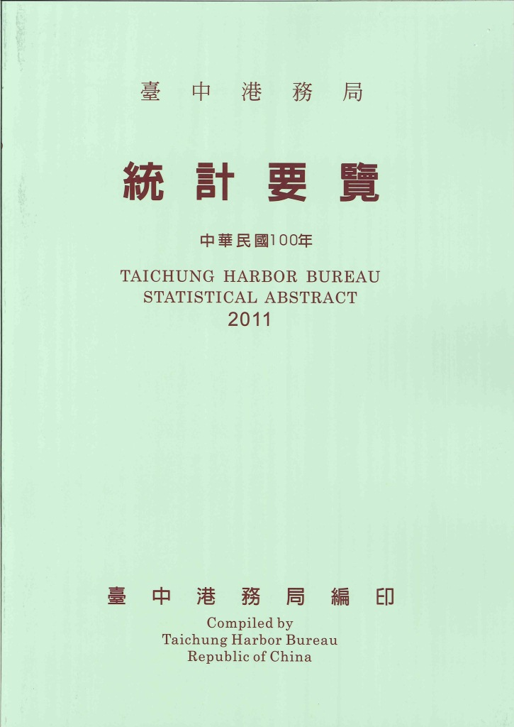 臺中港務局統計要覽=Taichung Harbor Bureau statistical abstract