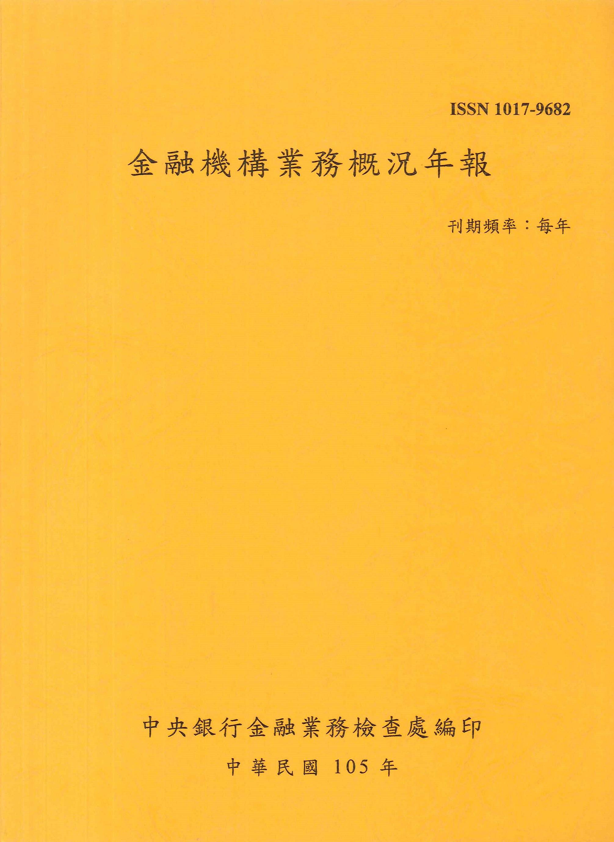 金融機構業務概況年報